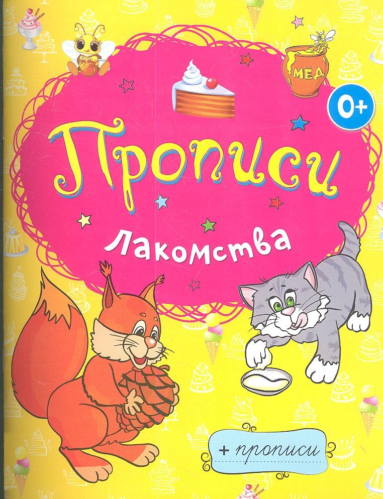 Панфилова Е (худ.) Прописи Лакомства ISBN: 9785386056094