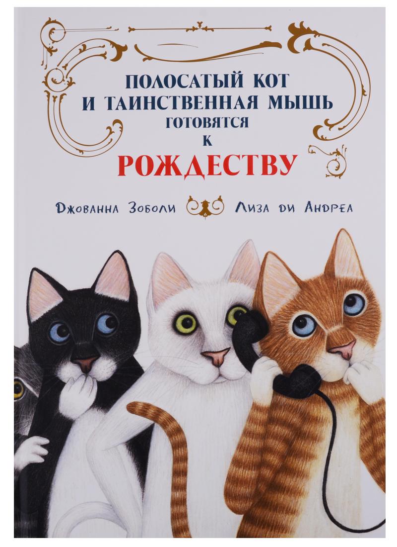 Зоболи Дж. Полосатый кот и Таинственная мышь готовятся к Рождеству галина романова суженый к рождеству