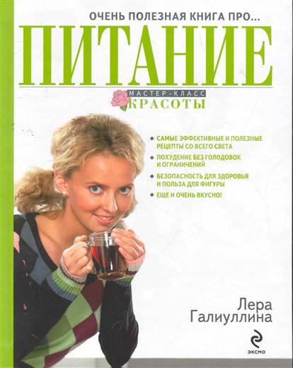 Галиуллина Л. Очень полезная книга про… ПИТАНИЕ лера галиуллина очень полезная книга про… лицо