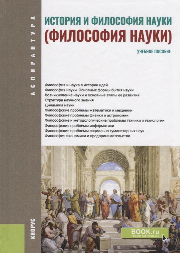 Крянев Ю., Моторина Л. (ред.) История и философия науки. Учебное пособие ISBN: 9785406066669 цена
