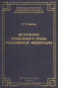 Источники уголовного права РФ
