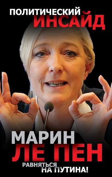 купить Ле Пен М. Равняться на Путина! по цене 277 рублей