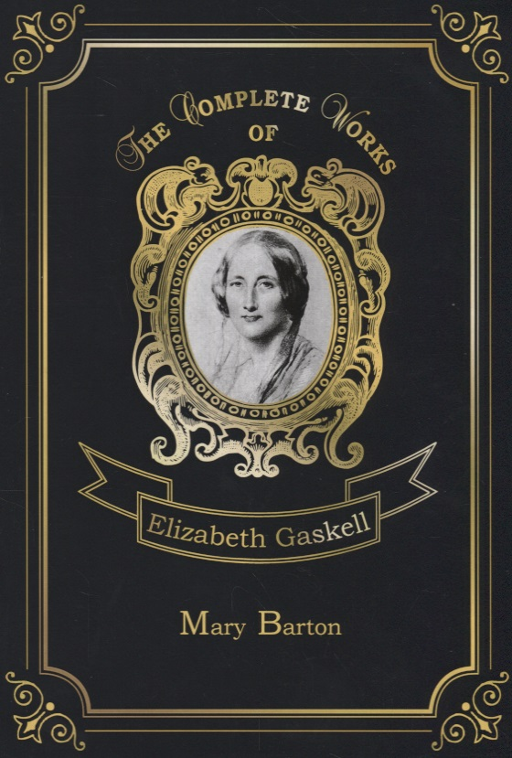 Gaskell E. Mary Barton ISBN: 9785521077144 gaskell e c mr harrison