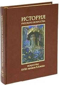 История русского искусства Искусство 18-20 века Том 2