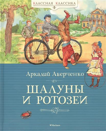 Аверченко А. Шалуны и ротозеи шалуны джемпер