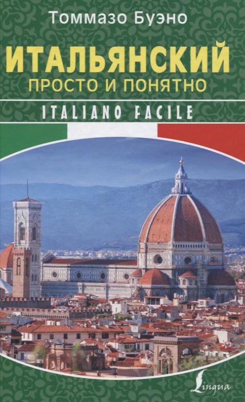 Буэно Т. Итальянский просто и понятно. Italiano Facile