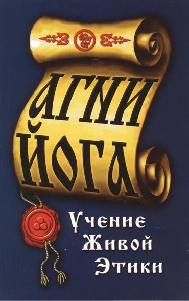 Агни-Йога. 3-е издание