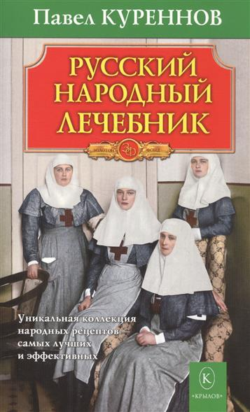 Куреннов П. Русский народный лечебник