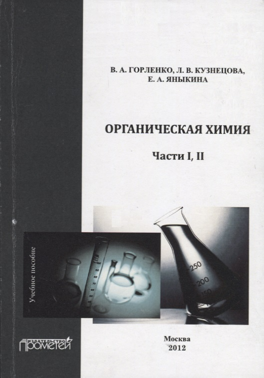 Горленко В., Кузнецова Л., Яныкина Е. Органическая химия. Части I-II. Учебное пособие