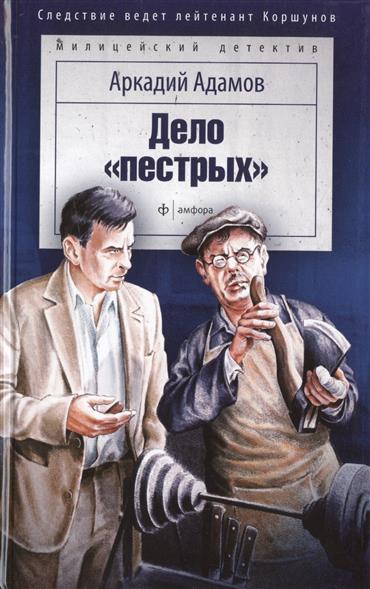 """Дело """"пестрых"""" от Читай-город"""