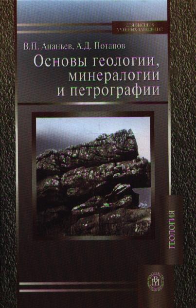 Основы геологии, минералогии и петрографии. Издание третье, исправленное и дополненное