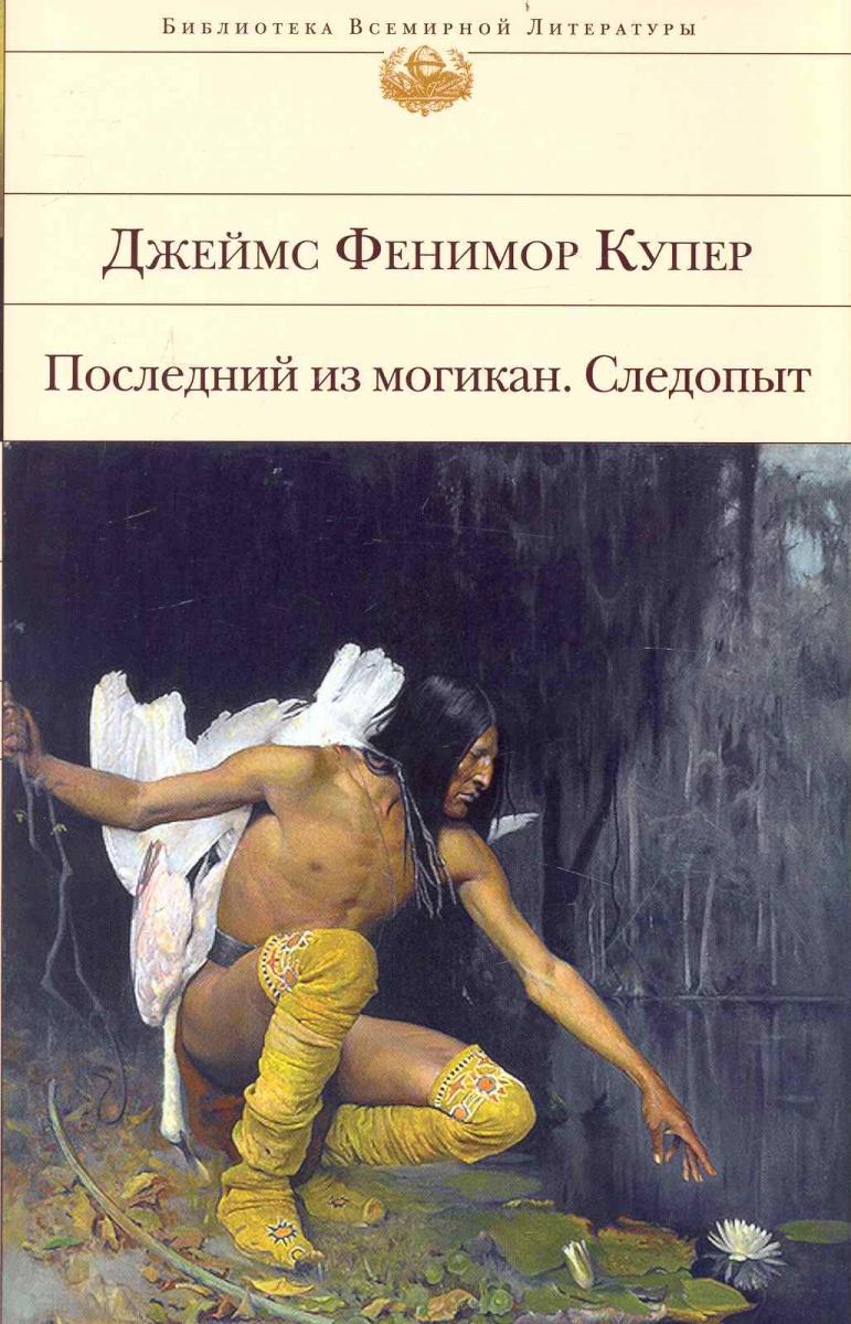 Купер Дж. Последний из могикан Следопыт ISBN: 9785699425143 книги эксмо последний из могикан