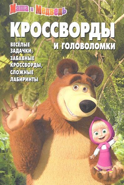 Кроссворды и головоломки КиГ №1252 (Маша и Медведь)