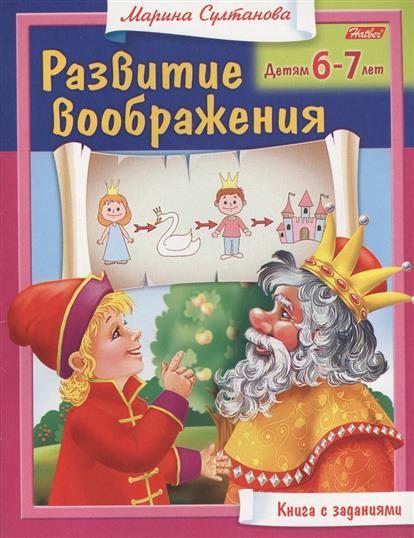 Развитие воображения. Детям 6-7 лет. Книга с заданиями