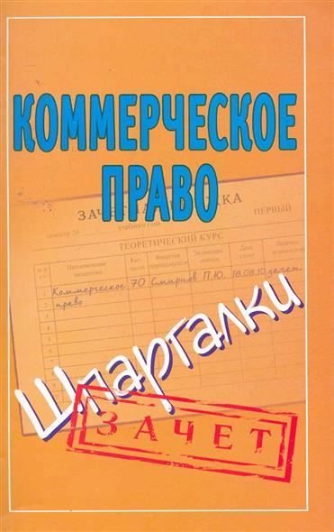 Коммерческое право Шпаргалки
