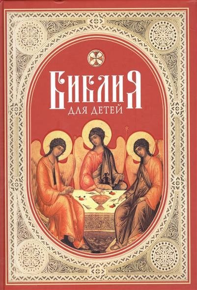 Соколов А., сост. Библия для детей