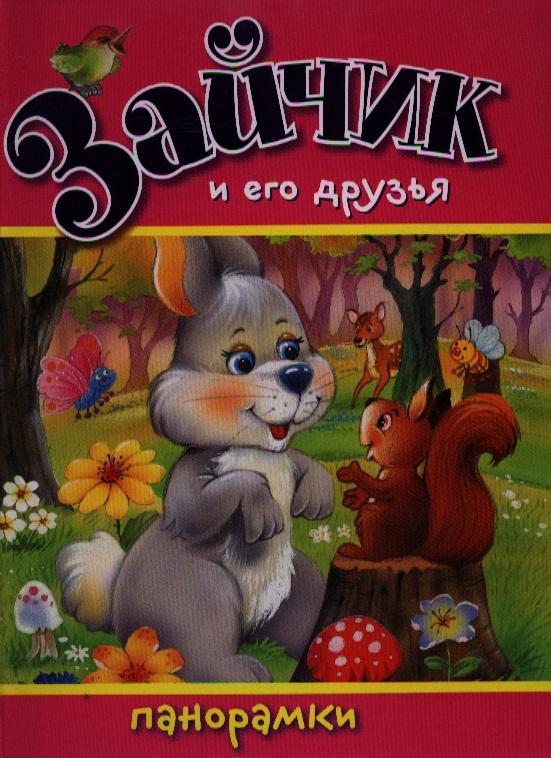 Зайчик и его друзья