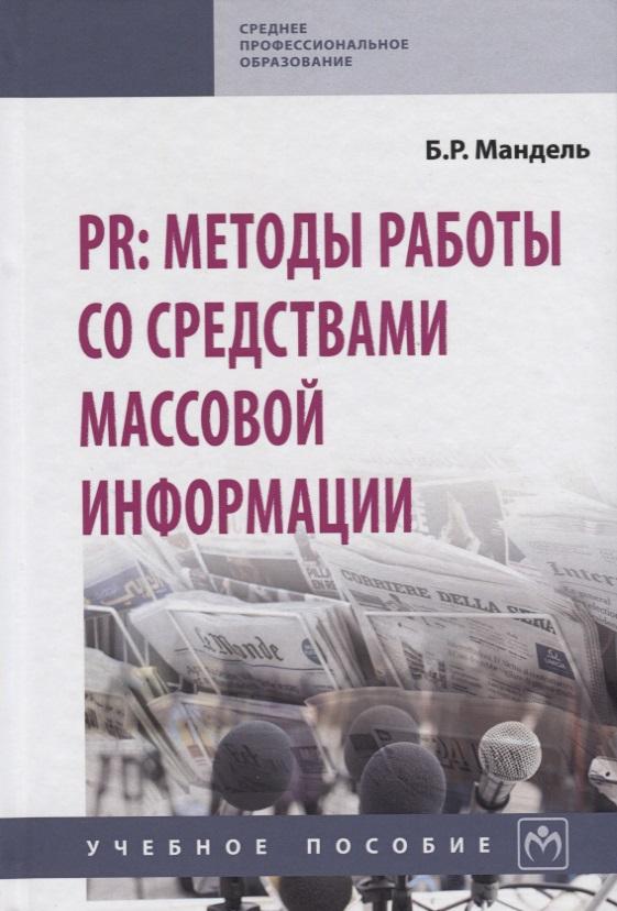 PR: методы работы со средствами массовой информации. Учебное пособие