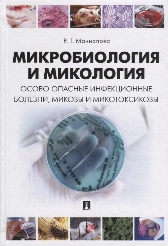 Маннапова Р. Микробиология и микология. Особо опасные инфекционные болезни, микозы и микотоксикозы