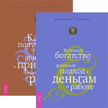 Робинсон Дж., Демартини Дж. Истинное богатство. Как получить огромную прибыль (комплект из 2 книг) ISBN: 9785944443175 ошо р демартини д завтрак гораздо важнее чем рай как получить огромную прибыль комплект из 2 книг
