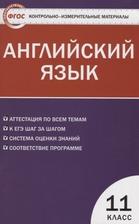 Английский язык. 11 класс. К УМК М.З. Биболетовой и др. (Обнинск: Титул)
