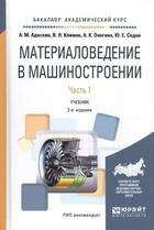 Материаловедение в машиностроении. Учебник. Часть 1. 2 издание