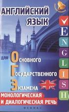 Английский язык для ОГЭ. Монологическая и диалогическая речь