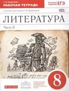 Литература. В двух частях. Часть II. 8 класс. Рабочая тетрадь к учебнику-хрестоматии Т.Ф.Курдюмовой