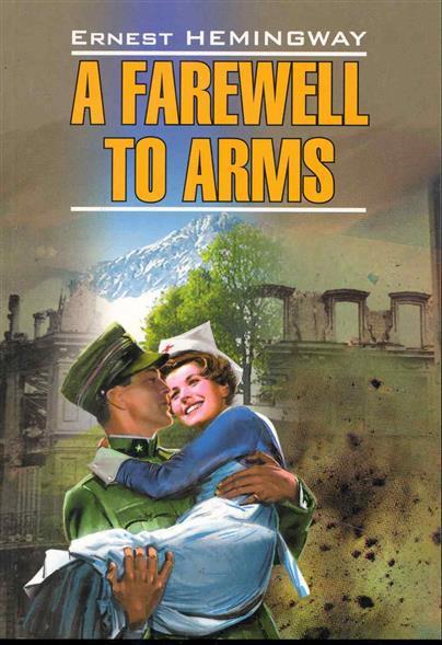 A Farewell to Arms / Прощай оружие