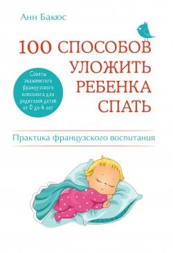 100 способов уложить ребенка спать. Практика французского воспитания