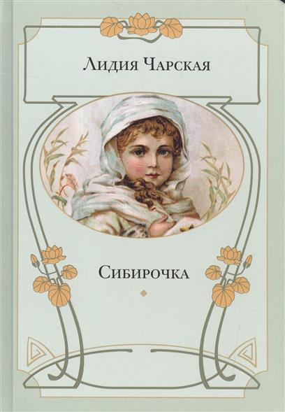 Чарская Л. Сибирочка. Повесть чарская лидия алексеевна волшебная сказка повесть