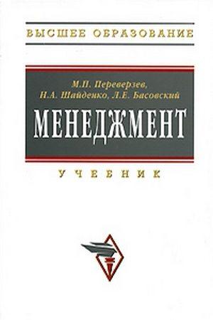 Переверзев М. и др. Менеджмент ISBN: 9785160032399 переверзев м лунева а предпринимательство и бизнес учеб