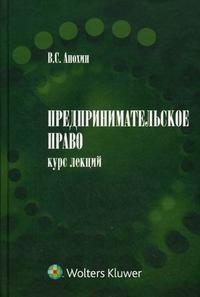 lektsii-predprinimatelskoe-pravo-2009-god