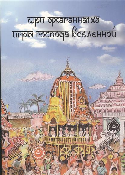 Шри Джаганнатха. Игры Господа Вселенной
