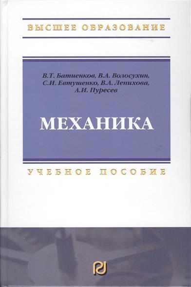 Механика: Учебное пособие для вузов