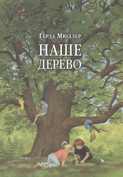 Наше дерево, Мюллер Г., ISBN 9785981246807, 2015 , 978-5-9812-4680-7, 978-5-981-24680-7, 978-5-98-124680-7 - купить со скидкой