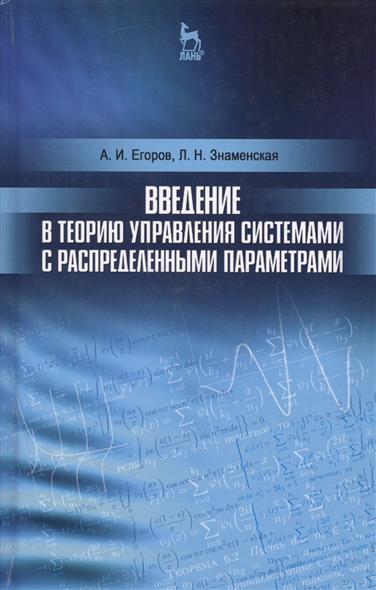 Егоров А., Знаменская Л. Введение в теорию управления системами с распределенными параметрами. Учебное пособие
