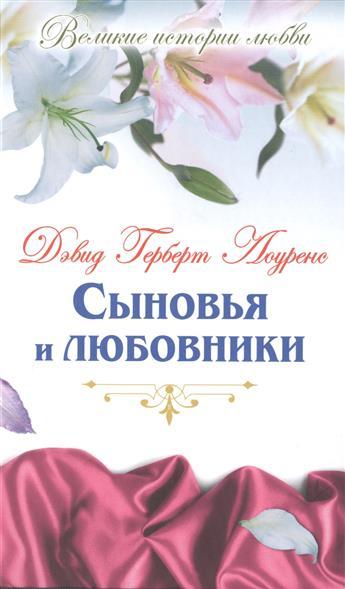 Лоуренс Д. Сыновья и любовники сыновья и любовники