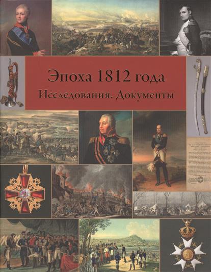 Эпоха 1812 года Исследования Документы