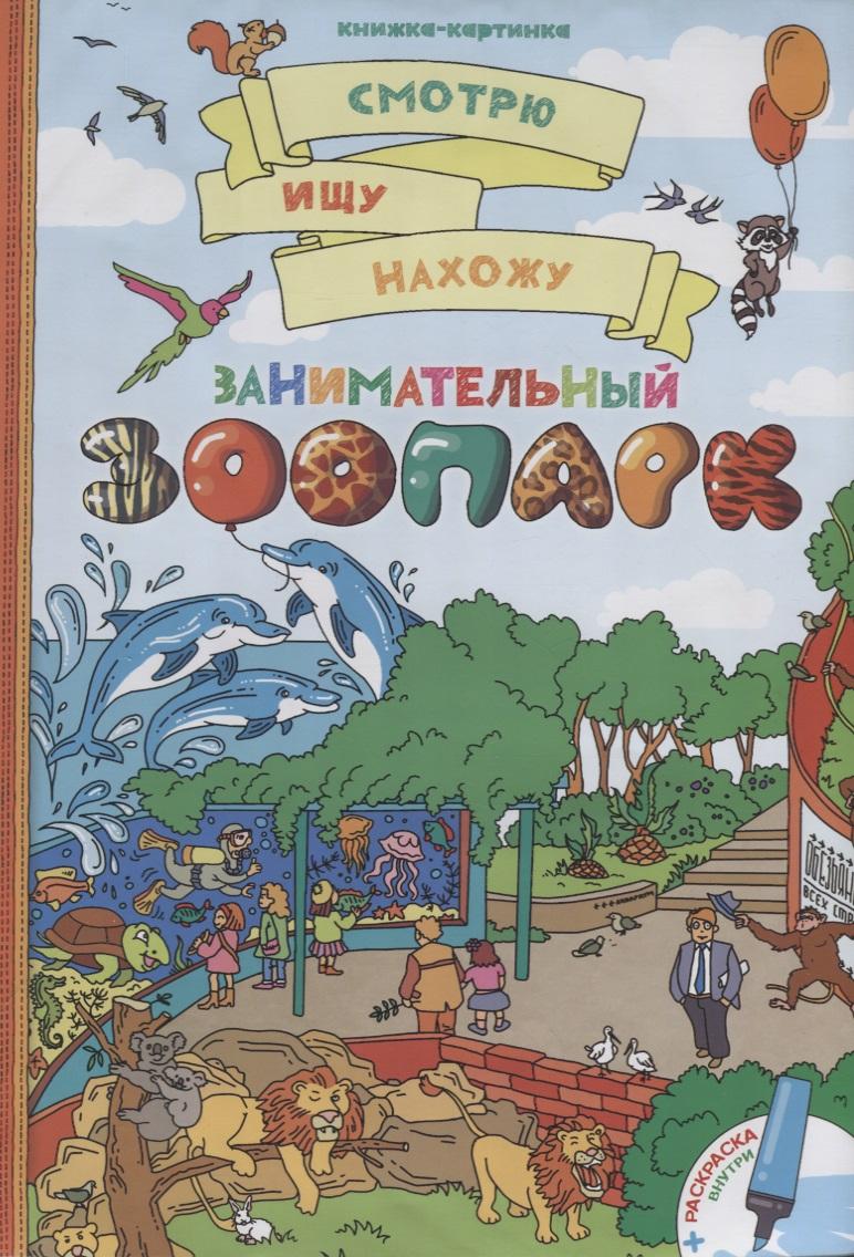 Подгорнова А. (худ.) Занимательный зоопарк + раскраска феникс плакат раскраска сказочный зоопарк