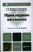 Прикладная механика. Учебник для бакалавров. 2-е издание, исправленное и дополненное