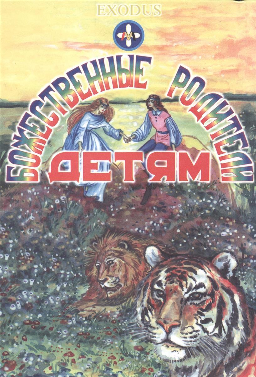 Кузнецова В. Божественные Родители детям ISBN: 5945460044 bb1 детям