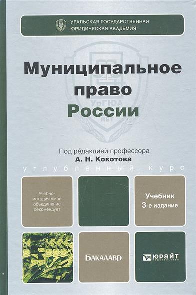 Муниципальное право России. Учебник для бакалавров. 3-е издание, исправленное и дополненное