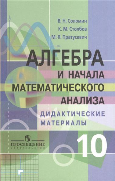 Алгебра и начало математического анализа. 10 класс. Дидактические материалы. Профильный уровень