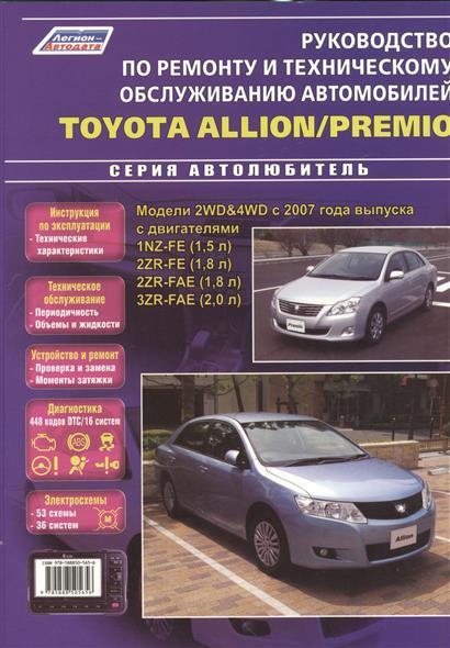 Toyota Allion / Premio. Модели 2WD&4WD с 2007 года выпуска с двигателями 1NZ-FE (1,5 л.), 2ZR-FE (1,8 л.), 2ZR-FAE (1,8 л.), 3ZR-FAE (2,0 л.). Руководство по ремонту и техническому обслуживанию автомобилей toyota caldina модели 2wd