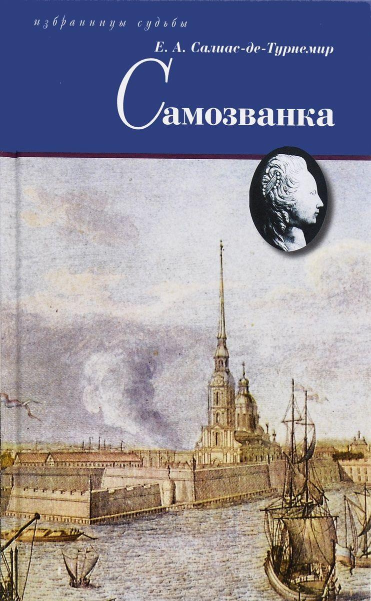 Салиас-де-Турнемир Е. Самозванка лэндон д обольстительная самозванка роман
