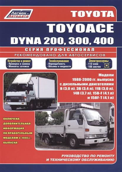 Toyota Toyoace Dyna 200, 300, 400 1988-2000 ISBN: 5888501840