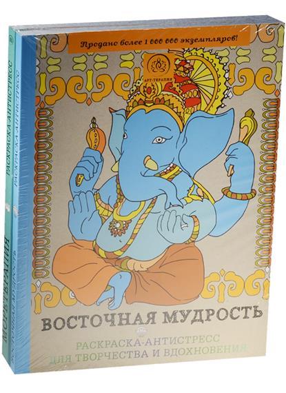 Восточная мудрость + Моретерапия: Раскраски-антистресс (комплект из 2-х книг в упаковке) ISBN: 9785699920457 антон попов деловая мудрость комплект из 3 книг