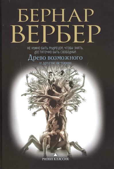 Вербер Б. Древо возможного и другие истории вербер б мы боги