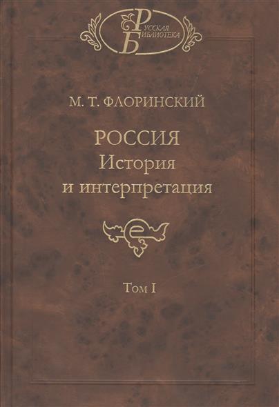 Россия. История и интерпретация. В двух томах. Том I